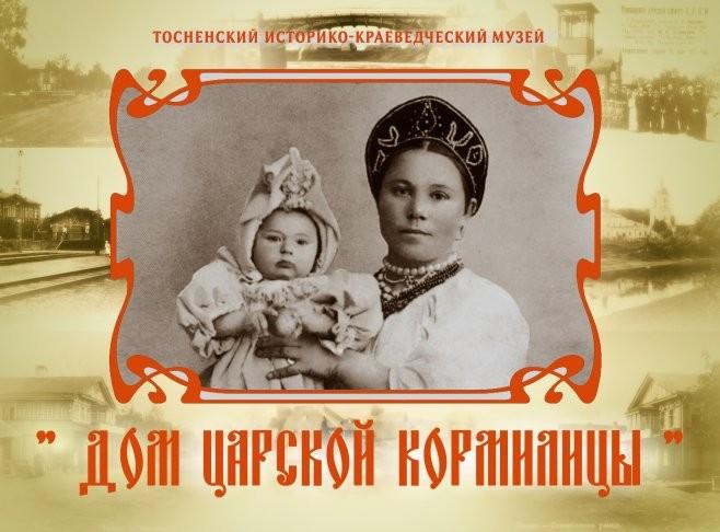 Кормилицы русских императоров