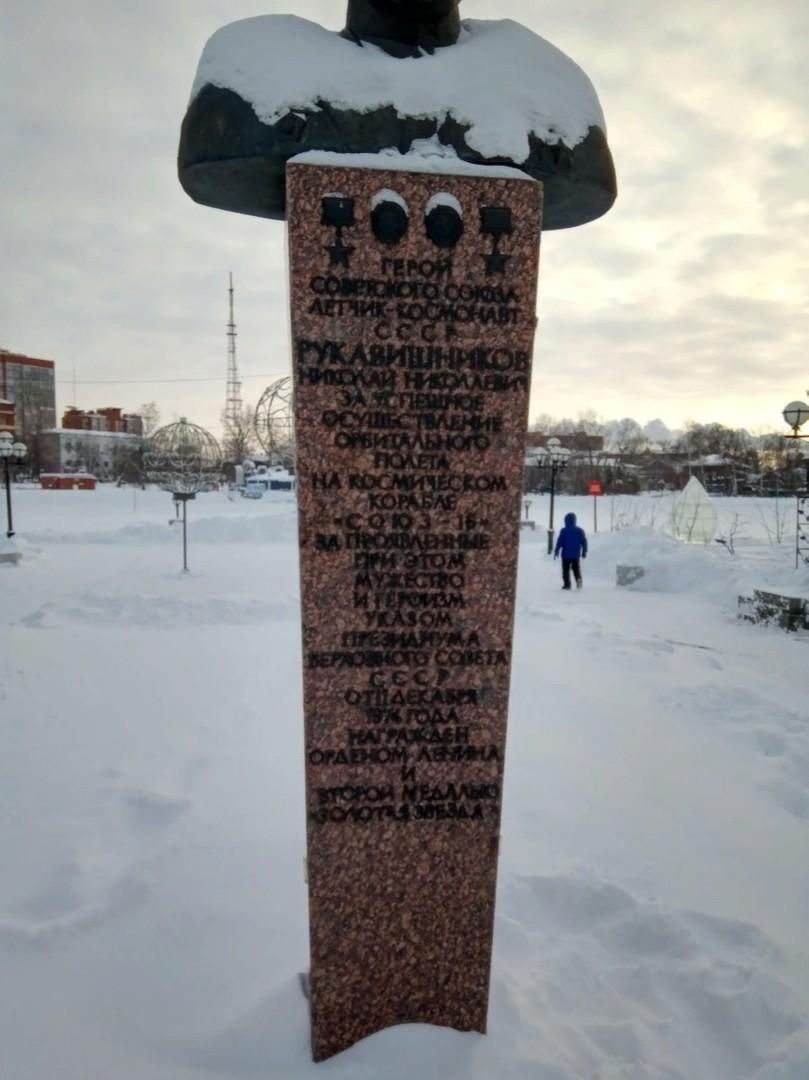 Памятник Н.Н. Рукавишникову