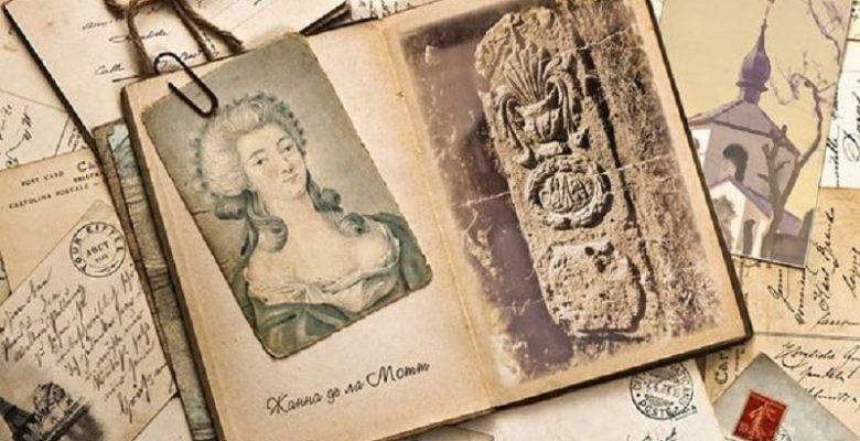Сокровища Марии-Антуанетты в Артеке