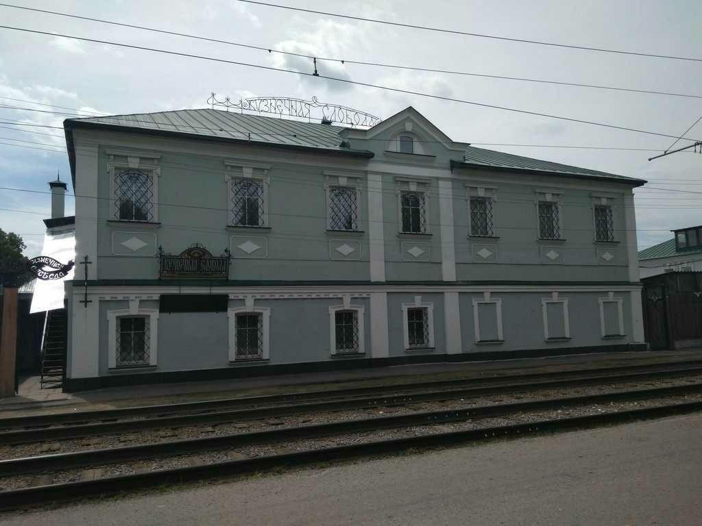Музей Кузнечная слобода в Коломне