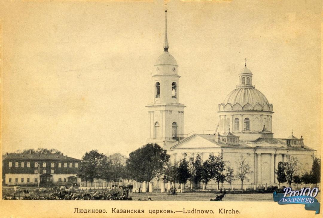 Казанский Кафедральный собор в Людиново