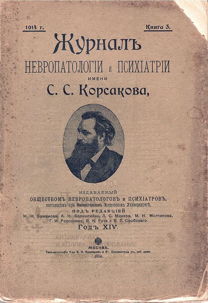 Самая лучшая и звёздная психбольница Российской империи