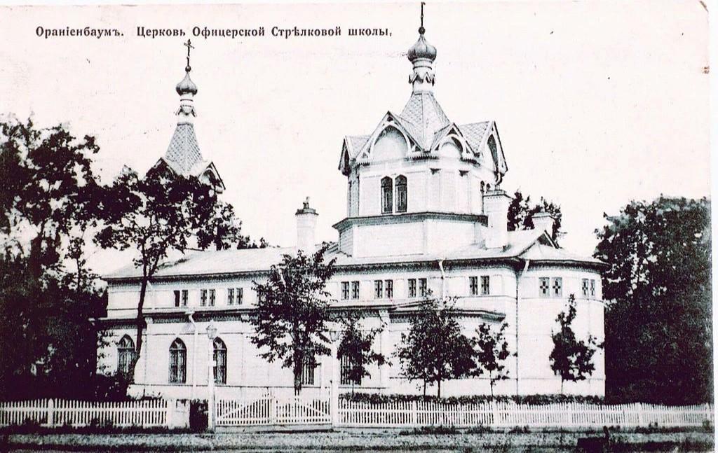 Церковь Спиридона Тримифунтского (Ломоносов)