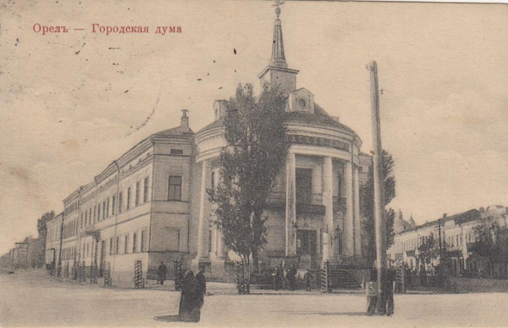 Здание Городской Думы в Орле (Театр «Свободное пространство»)