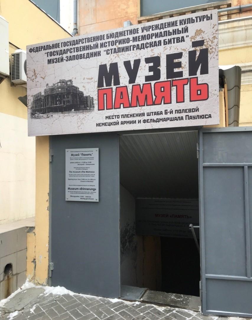 Музей памяти в Волгограде