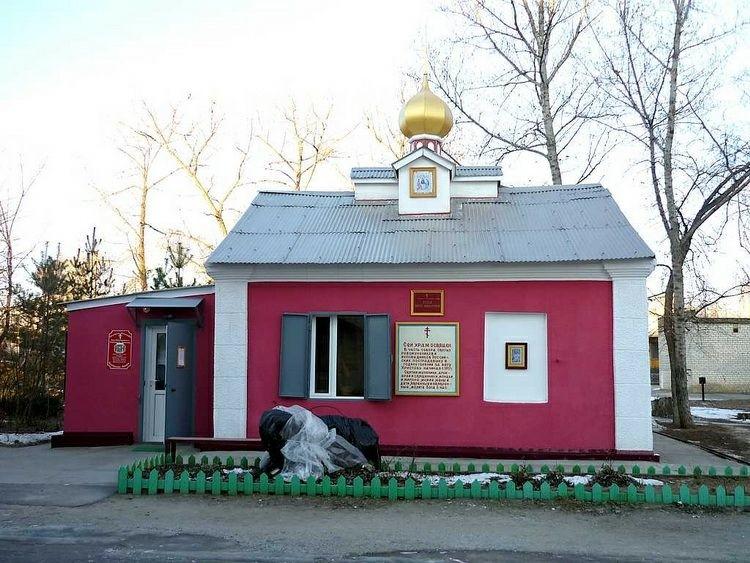 Церковь Новомучеников и исповедников Церкви Русской в Волжском