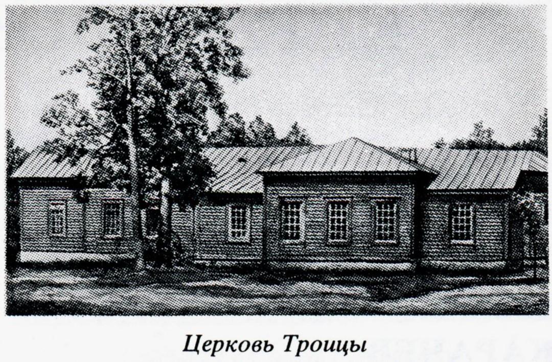 Храм Святой Троицы Живоначальной в Спиридоновой Буде (утрачен)