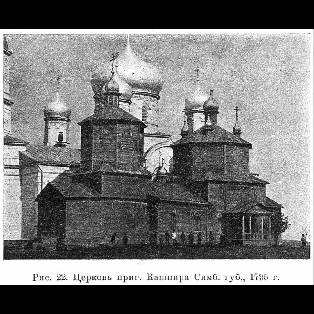 Церковь Успения Пресвятой Богородицы в Кашпире (Утрачена)