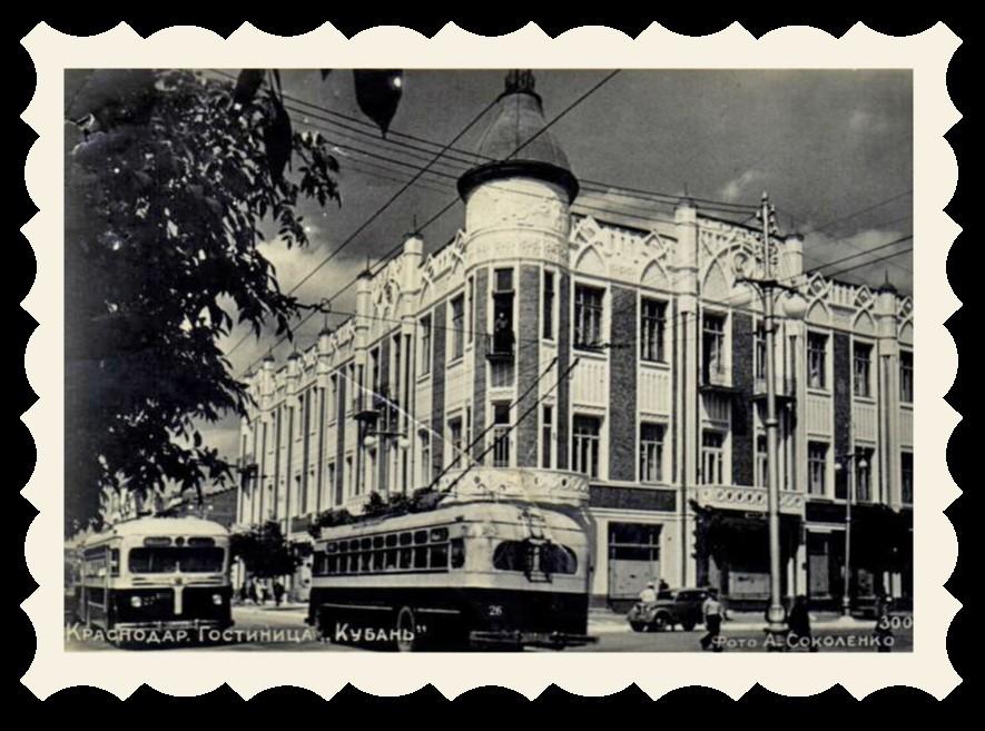 Гостиница «Централь» в Краснодаре