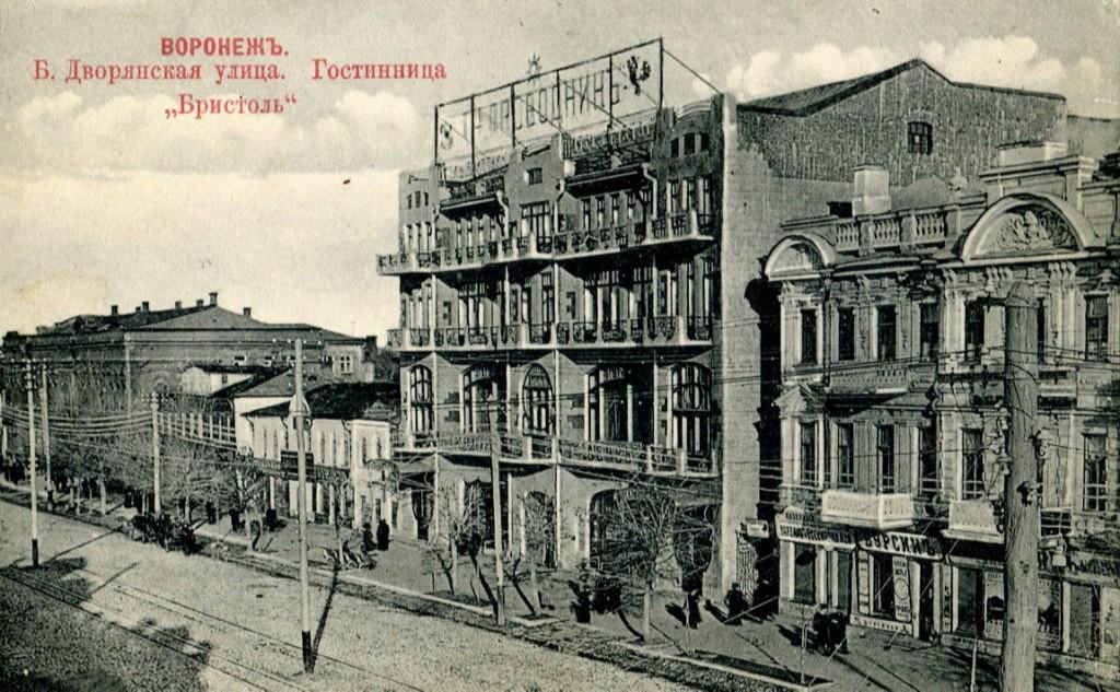 Гостиница «Бристоль» в Воронеже