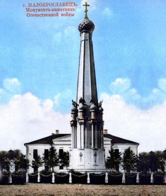 Монумент Славы в Малоярославце