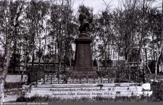 Памятник Савве Беляеву в Малоярославце