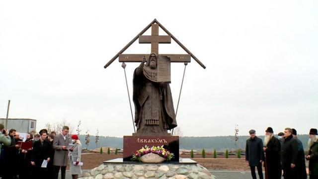 Памятник протопопу Аввакуму в Боровске