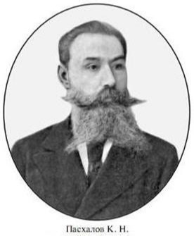 Пасхалов Клавдий Никандрович