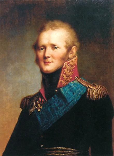 Романов Александр I Павлович