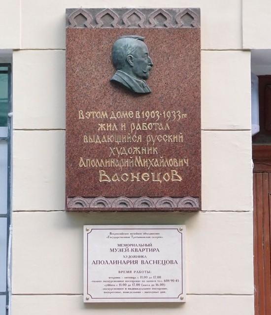 Музей-квартира Аполлинария Михайловича Васнецова