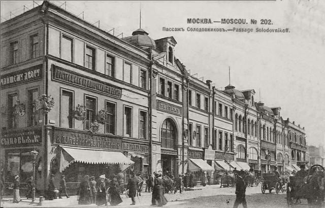 Пассаж Солодовникова