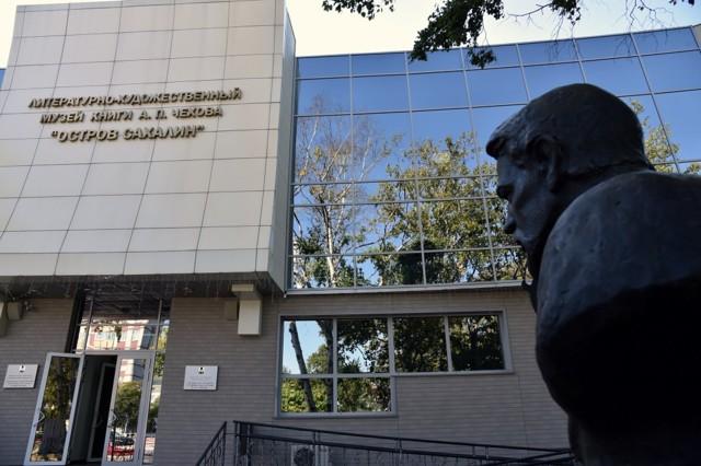 Музей книги А.П. Чехова на Сахалине
