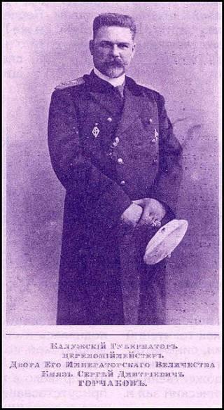 Горчаков  Дмитрий Сергеевич