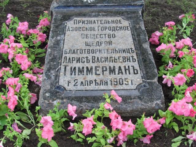 Тиммерман Лариса Васильевна