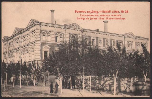 Екатерининская женская гимназия