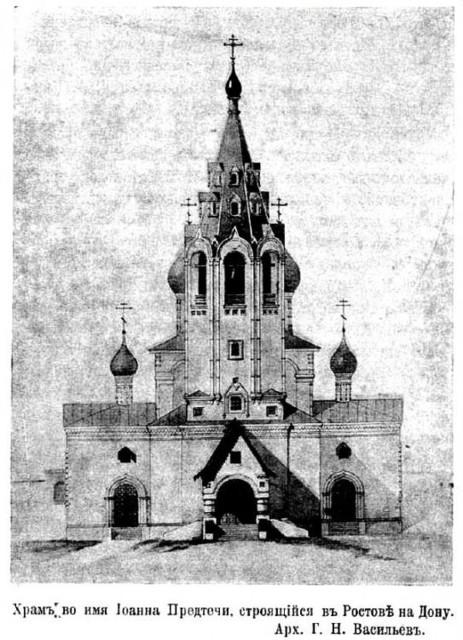Церковь Иоанна Предтечив Ростове-на-Дону