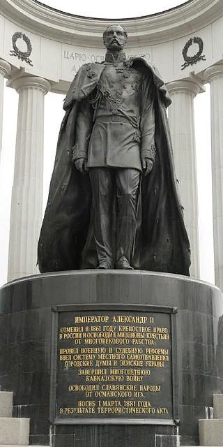 Памятник Александру II в Москве