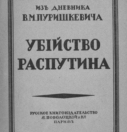 Могила В.М.Пуришкевича