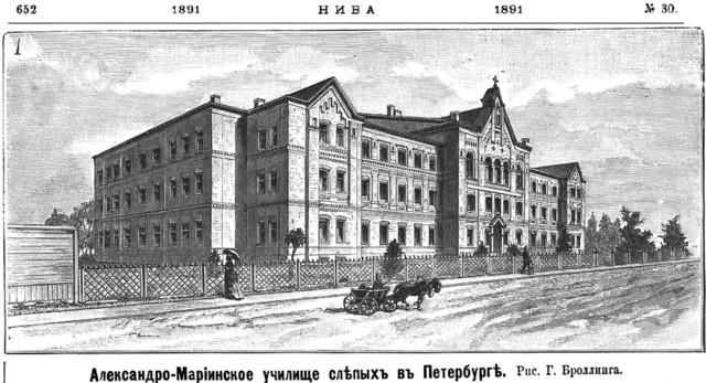Здание Александро-Мариинского училища слепых