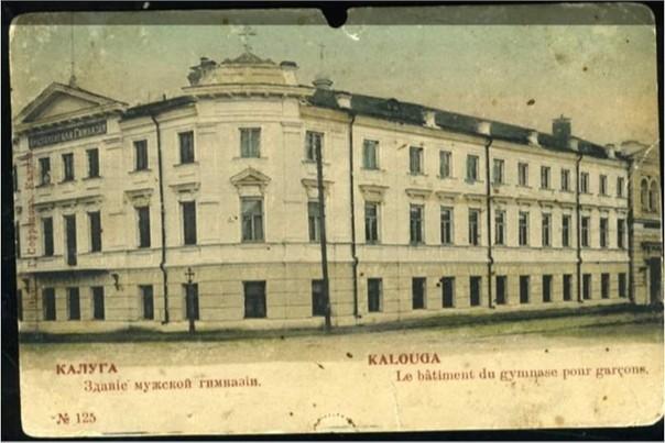 Главное народное училище в Калуге (Николаевская мужская гимназия)