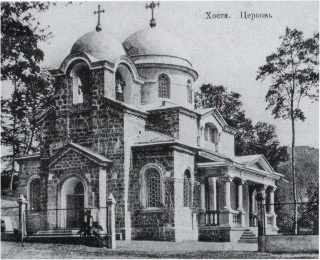 Храм Спаса Преображения в Хосте