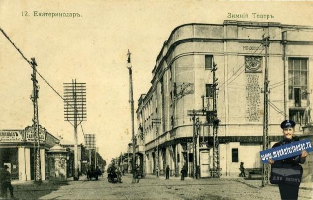Зимний театр в Краснодаре (утрачен)