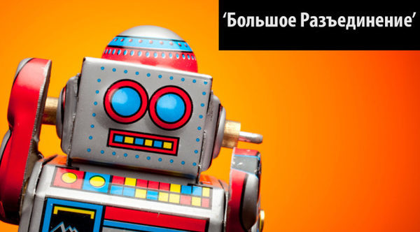 Radio-robot