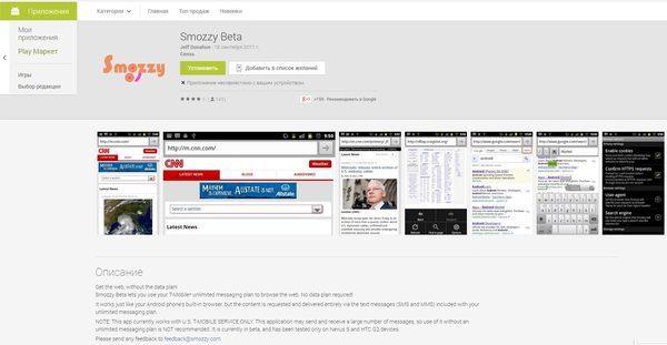 Приложение Smozzy на Google Play
