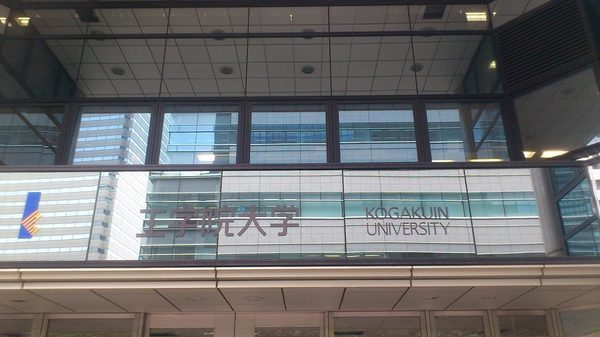 Университет Kogakuin