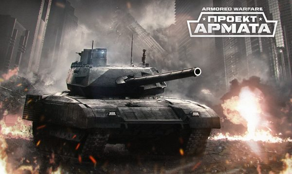 Armored WarfareПроект Армата