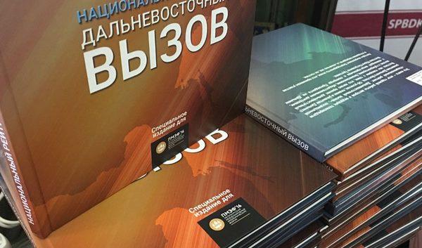 Презентация Дальневосточный вызов Анны Акпаровой
