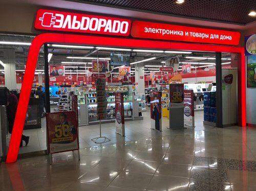 «Эльдорадо» (ПФГ САФМАР Михаила Гуцериева) открыла новые магазины в честь 25-летия