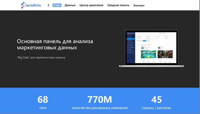 Китайская технологическая компания SocialPeta выходит на российский рынок