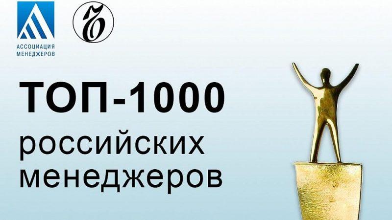 Руководители ЛАНИТ и Inventive Retail Group были включены в число лучших руководителей России