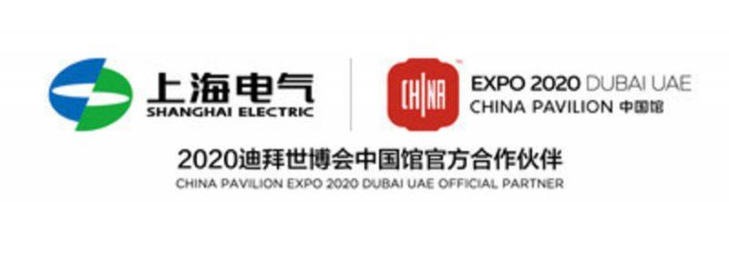 Интеллектуальные решения представила Shanghai Electric на China International Industrial Expo