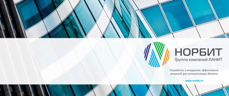 Стартовало партнерство компании НОРБИТ и Arenadata в сфере больших данных