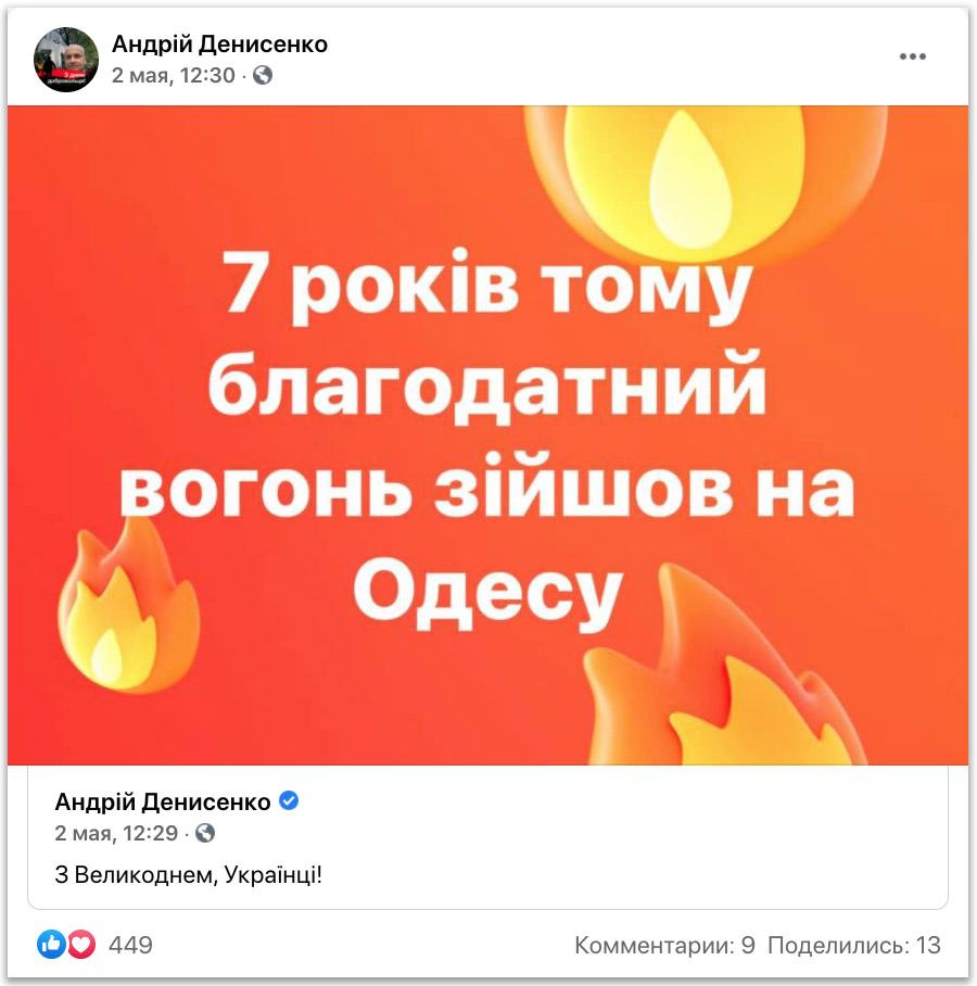 Денисенко.jpg