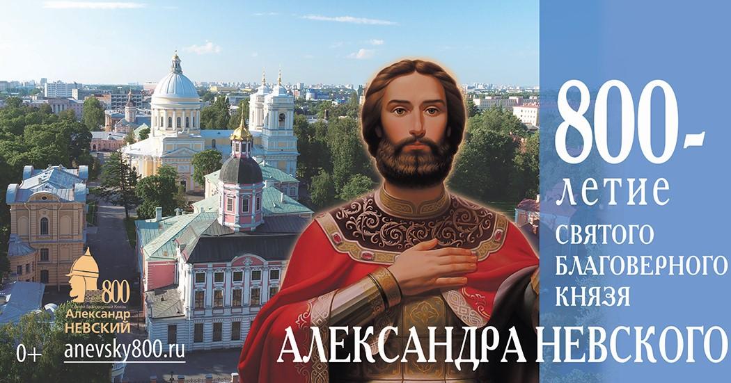 8ème centenaire: le prince Alexandre Nevsky parmi les Saints de la Terre Russe