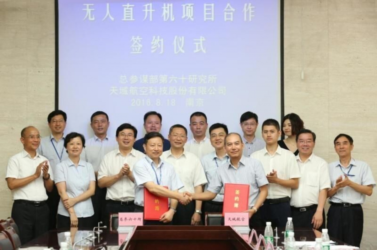 Changzhou Xinbei District selected for unmanned helicopter project
