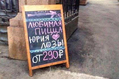 Фото со страницы Юрия Лозы в Facebook