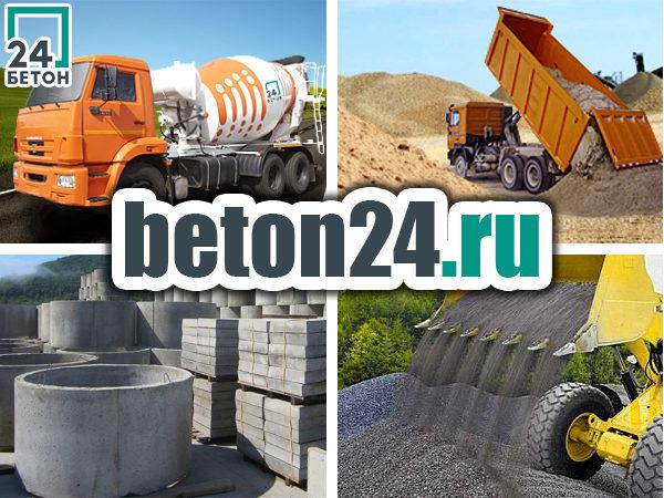1497335522_kartinka-press-reliz-beton24