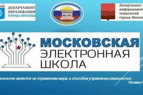 Материалы проекта «Московская электронная школа» станут доступны всем желающим через приложение