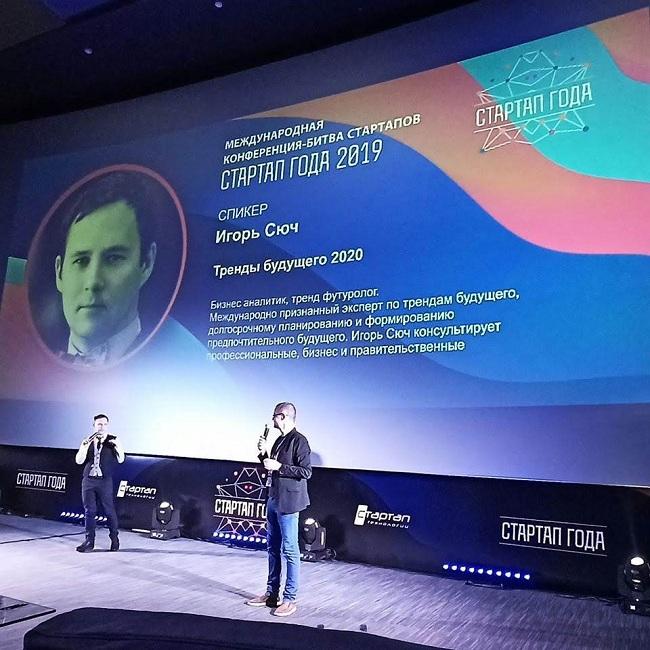 Футуролог Игорь Сюч рассказал, чего ждать от развития технологий в обозримом будущем