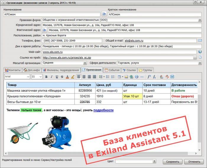 Exiland Assistant 5.1: Обновление бизнес-органайзера для вашего компьютера